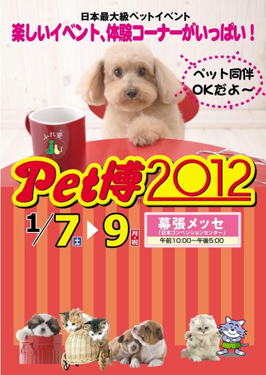 Pet博2012 in 幕張