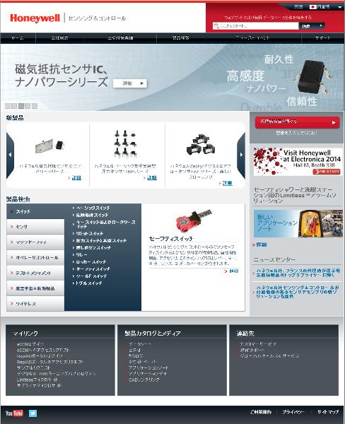 ハネウェル センシング&コントロール(S&C)日本語ウェブサイト sensing.honeywell.jp