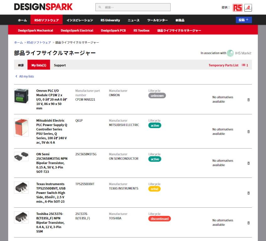 部品のライフサイクル管理を支援する無料オンラインツール「部品ライフサイクルマネージャー」を発表